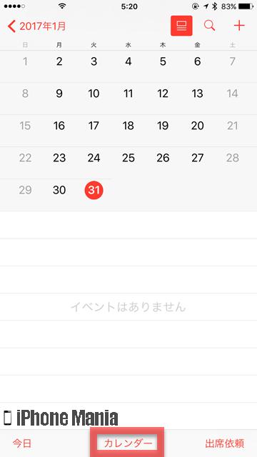 iPhoneの説明書 カレンダー 同期 Google