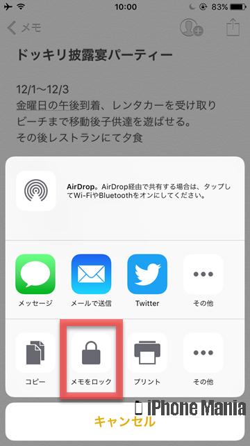 iPhoneの説明書 メモ ロック