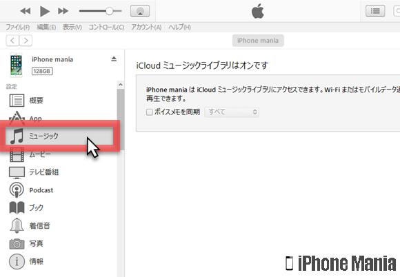 iPhoneの説明書 ボイスメモ 同期