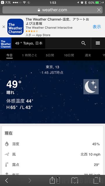 iPhoneの説明書 天気