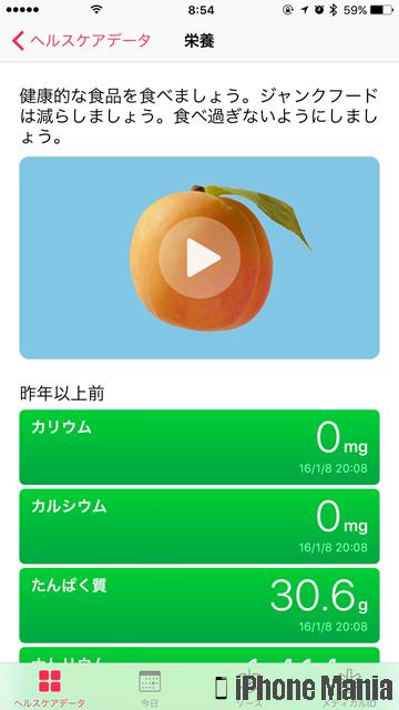 iPhoneの説明書 ヘルスケア