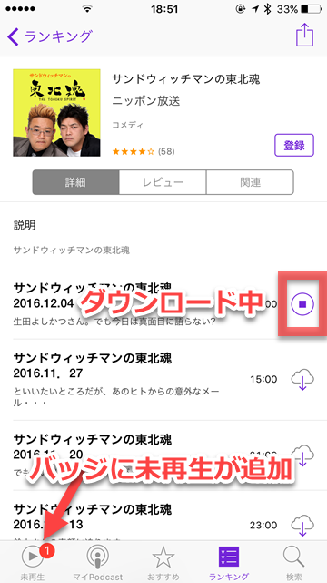 iPhoneの説明書 Podcast