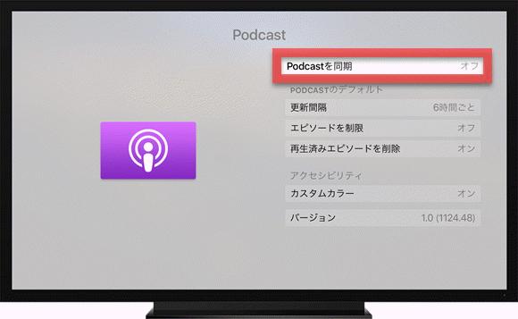 iPhoneの説明書 Podcast 同期