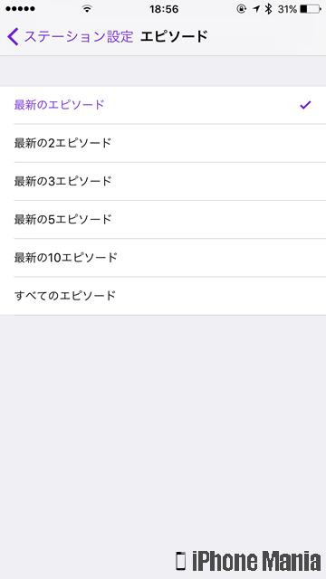 iPhoneの説明書 Podcast 整理