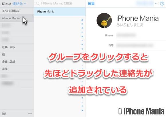 iPhoneの説明書 連絡先 グループ