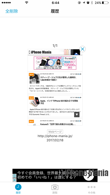 iPhoneの説明書 QRコード