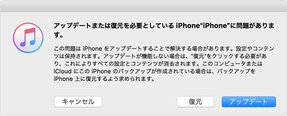 iPhoneの説明書 起動しない 動かない