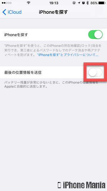 iPhoneの説明書 紛失 iPhoneを探す