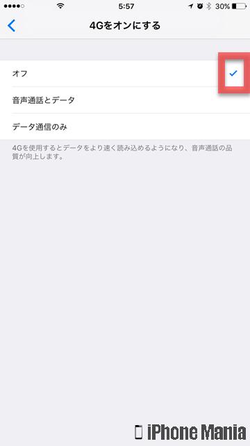 iPhoneの説明書 圏外