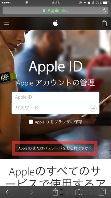 iPhoneの説明書 Apple ID 忘れた パスワード