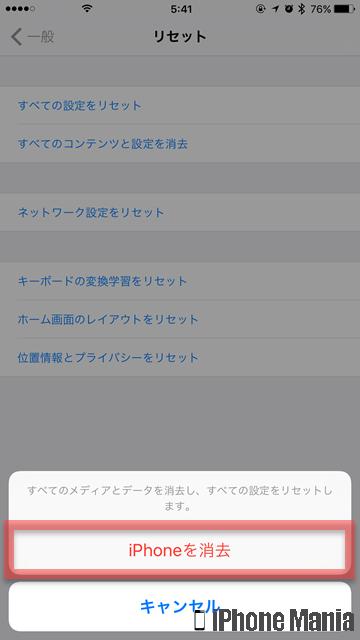 iPhoneの説明書 初期化