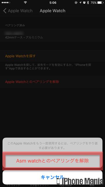 iPhoneの説明書 売却 譲渡 準備