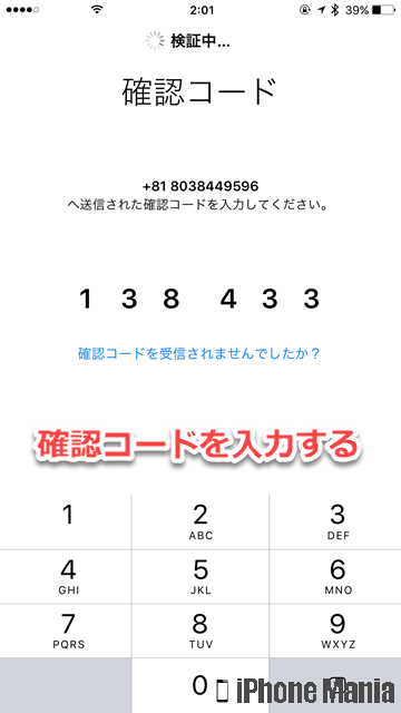 iPhoneの説明書 2ファクタ認証