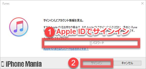 iPhoneの説明書 アプリ内課金 アドオン