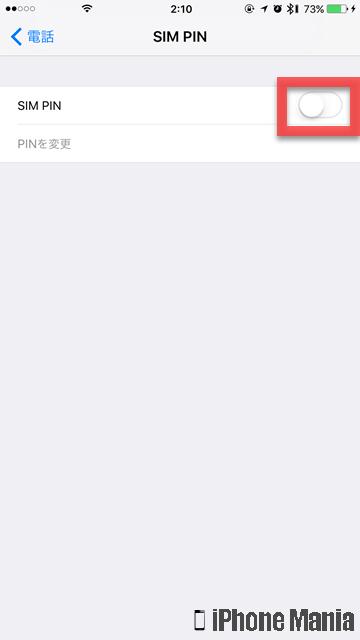 iPhoneの説明書 SIM PIN
