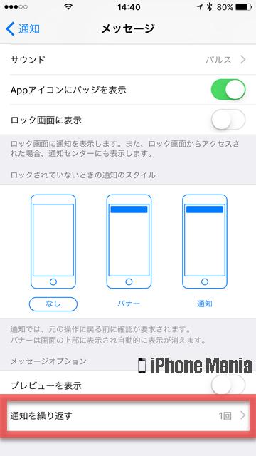 iPhoneの説明書 LEDフラッシュ 通知