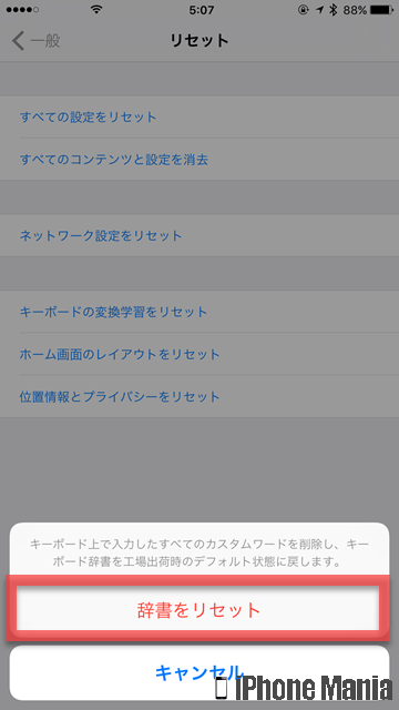 Iphone キーボード 遅い