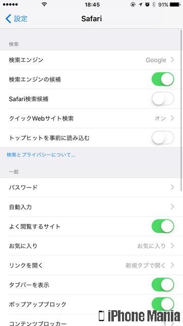 iPhoneの説明書 Safari 重い 遅い 落ちる