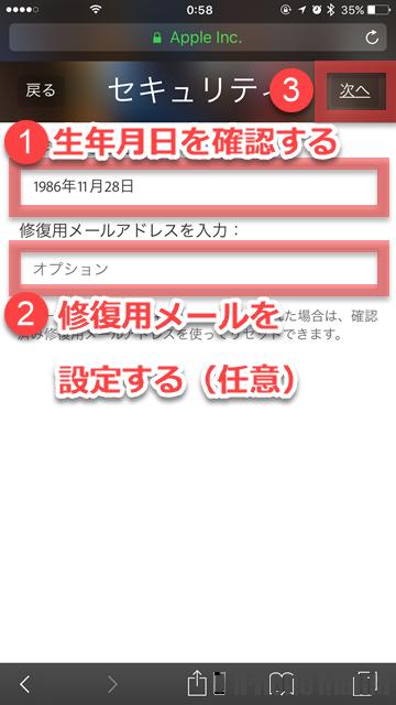 iPhoneの説明書 2ファクタ認証 オフ