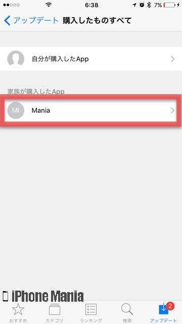 iPhoneの説明書 ファミリー共有 コンテンツ