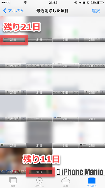iPhoneの説明書 削除した画像 復元
