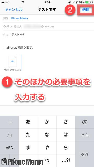 iPhoneの説明書 メール メッセージ Mail Drop