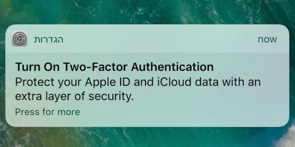 2ファクタ認証通知 iOS10.3