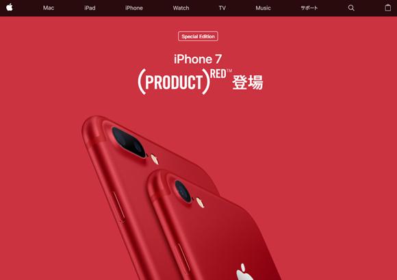 Apple 新製品 iPhone7 iPad