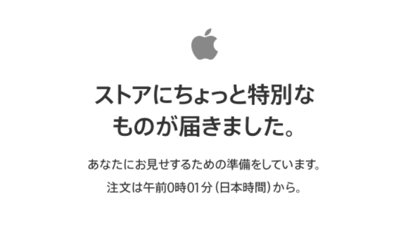 Apple ストア メンテ