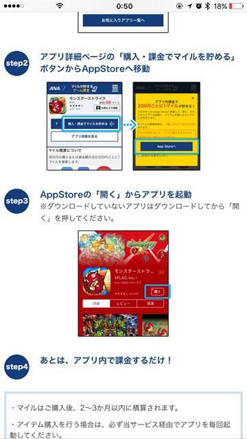 ANA iOS App Store マイルが貯まるゲーム課金