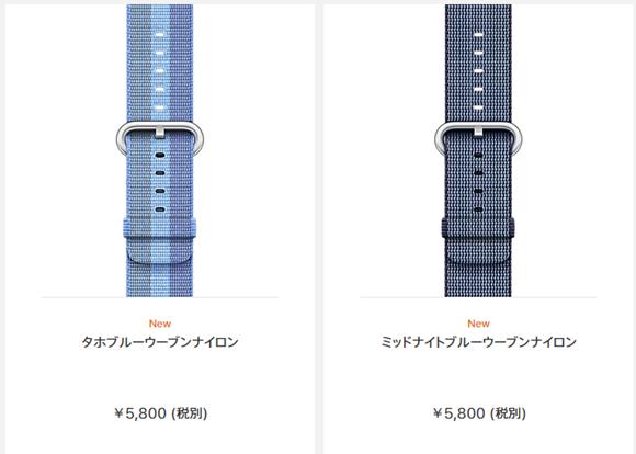 Apple Watch バンド 新色