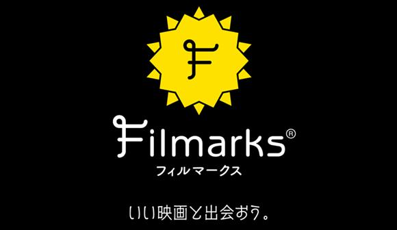 アプリ 映画 フィルマークス Filmarks