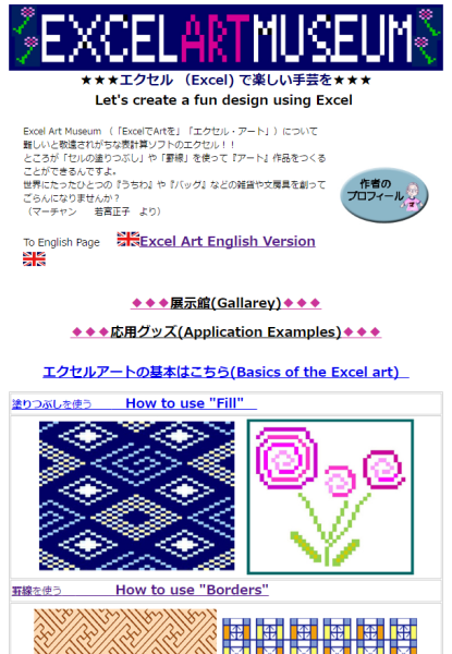 Excelアート