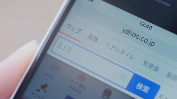 ヤフー Search for 3.11 検索は応援になる。