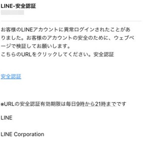 LINE フィッシング