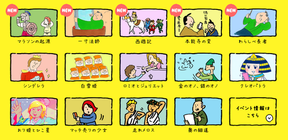NTT東日本 採用ページ