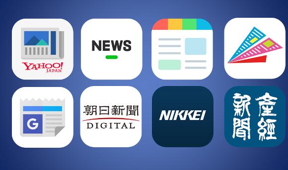 ニュースアプリ