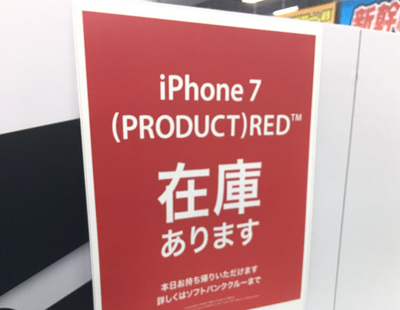 iPhone7 (PRODUCT) RED asm撮影