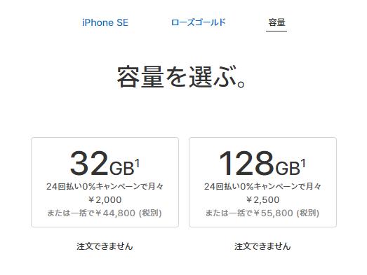 iPhone SE 大容量 128GB