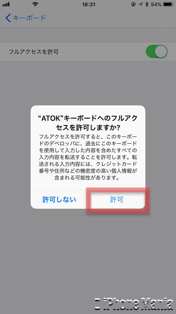 使い方 キーボード 追加 フルアクセス許可