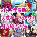 ゲームアプリ引き継ぎ2017