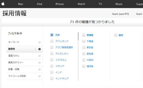 Apple Store 札幌