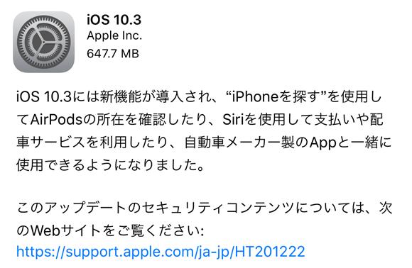 iOS10.3