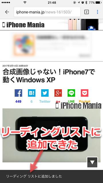 Chrome iOS リーディングリスト