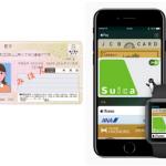 マイナンバーカード iPhone