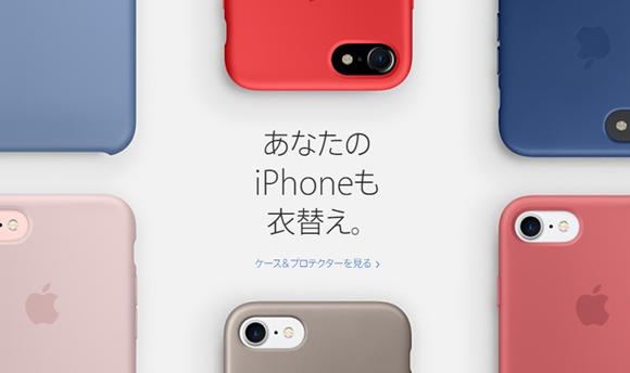 iPhone7 iPhone SE 純正ケース 新色