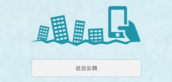 「大震災シミュレーション」