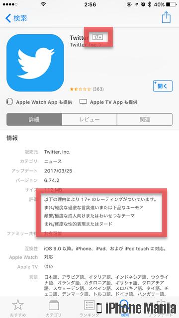 Twitter 機能制限