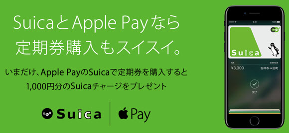 Suica Apple Pay