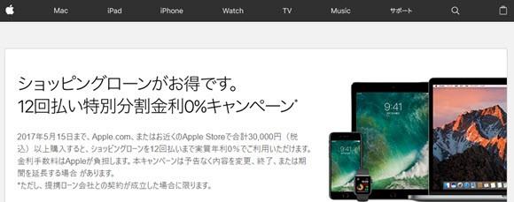 Apple Store 金利 キャンペーン